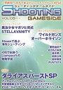 シューティングゲームサイド Vol.5 縮小版【電子書籍】