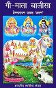 Gau Mata Chalisa (Hindi Prayer)?? ???? ??????【電子書籍】[ Pemnarayan Pathak ]