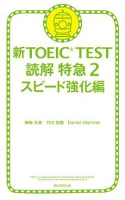 新TOEIC TEST 読解特急2 スピード強化編