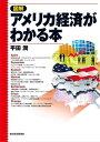 図解 アメリカ経済がわかる本【電子書籍】[ 平田潤 ]