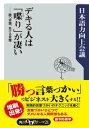 デキる人は「喋り」が凄い 勝つ言葉 負ける言葉【電子書籍】 日本語力向上会議