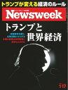 ニューズウィーク日本版 2017年1月17日2017年1月17日【電子書籍】