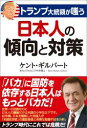 トランプ大統領が嗤う 日本人の傾向と対策【電子書籍】 ケント ギルバート