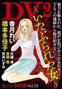 女たちの事件簿Vol.13 DV2?いたぶられた女?【電子書籍】[ 香月れい ]