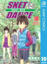 SKET DANCE モノクロ版 10【電子書籍】[ 篠原健...