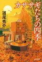 カササギたちの四季【電子書籍】[ 道尾秀介 ]