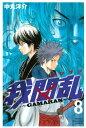 我間乱〜GAMARAN〜8巻【電...
