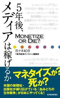 5年後、メディアは稼げるかMonetizeorDie?