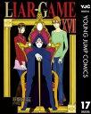 LIAR GAME 17【電子書籍】 甲斐谷忍