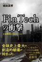 FinTechの衝撃金融機関は何をすべきか【電子書籍】[ 城田真琴 ]