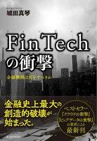 FinTechの衝撃金融機関は何をすべきか