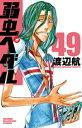 弱虫ペダル 49【電子書籍】[ 渡辺航 ]