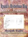 Ryuoh's Mysterious Blog Vol.2 - Hepatitis