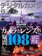 デジタルカメラマガジン 2015年2月号【電子書籍】