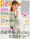 Pre-mo(プレモ) 2017年春号2017年春号【電子書籍】