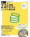 Zaimのシンプル家計術【電子書籍】