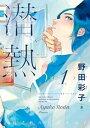潜熱(1)【電子書籍】[ 野田彩子 ]