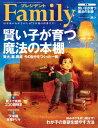 プレジデントFamily (ファミリー)2014年 10月号 雑誌 【電子書籍】 プレジデントFamily編集部