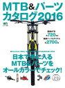 MTB&パーツカタログ2016【電子書籍】