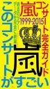 嵐コンサート完全ガイド1999ー2015ーーーこのコンサートがすごい!【電子書籍】[ 神楽坂ジャニーズ巡礼団 ]