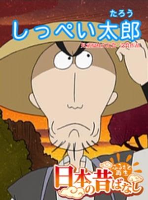 【フルカラー】「日本の昔ばなし」 しっぺい太郎【電子書籍】[ 平柳益実 ]...:rakutenkobo-ebooks:14035638