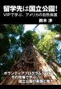 留学先は国立公園! VIPで学ぶ、アメリカの自然保護【電子書籍】[ 鈴木渉 ]