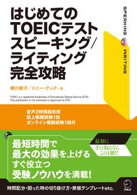 [音声DL付]はじめてのTOEIC(R)テスト スピーキング/ライティング完全攻略【電子書籍】[ 横川 綾子 ]
