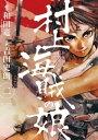 村上海賊の娘(2)【電子書籍】[ 和田竜 ]