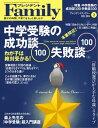 プレジデントFamily (ファミリー)2014年 02月号 雑誌 【電子書籍】 プレジデントFamily編集部