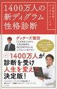 1400万人の新ディグラム性格診断【電子書籍】[ 木原誠太郎 ]