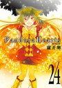 PandoraHearts 24巻【電子書籍】[ 望月淳 ]