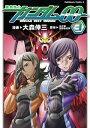 機動戦士ガンダム00(3)【電子書籍】[ 大森 倖三 ]