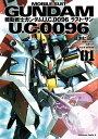 機動戦士ガンダム U.C.0096 ラスト・サン(1)【電子...