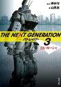 THE NEXT GENERATION パトレイバー (3) 白いカーシャ【電子書籍】[ 押井 守 ]