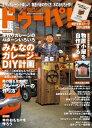 ドゥーパ! 2017年2月号【電子書籍】