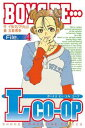 BOYS BE・・・Lco-op4巻【電子書籍】[ イタバシマサヒロ ]