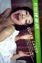 月刊 加護亜衣 月刊モバイルアクトレス完全版【電子書籍】[ 加護亜依 ]