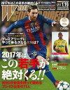 ワールドサッカーダイジェスト 2017年1月19日号2017年1月19日号【電子書籍】