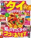 るるぶタイ バンコク・アユタヤ'19【電子書籍】...