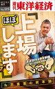 「ほぼ、上場します」糸井重里の資本論週刊東洋経済eビジネス新書No.115【電子書籍】