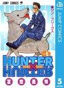 HUNTER×HUNTER モノクロ版 5【電子書籍】[ 冨...