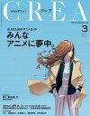 CREA 2017年3月号【電子書籍】