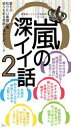 嵐の深イイ話2ーーー世界を救う笑顔【電子書籍】[ 神楽坂ジャニーズ巡礼団 ]