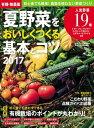 樂天商城 - 有機・無農薬 夏野菜をおいしくつくる基本とコツ 2017年版【電子書籍】
