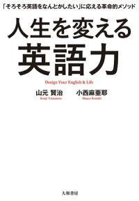 人生を変える英語力「そろそろ英語をなんとかしたい」に応える革命的メソッド