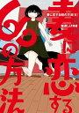 妻に恋する66の方法(6)【電子書籍】[ 福満しげゆき ]