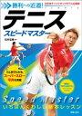 勝利への近道!テニス スピードマスター【電子書籍】[ 石井弘樹 ]