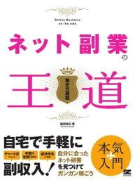 ネット副業の王道【電子書籍】[ 西田充広 ]
