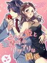 りんご姫と狼青年のワケアリな関係【電子書籍】[ 藍川せりか ]