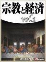 宗教と経済vol.1【電子書籍】[ 橋爪大三郎 ]